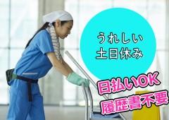 土日祝休み 清掃 女性(2)