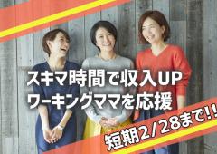 東亜ビルサービス2