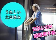 土日祝休み 女性 清掃(2)