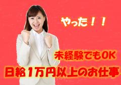 未経験OK 日給1万円以上