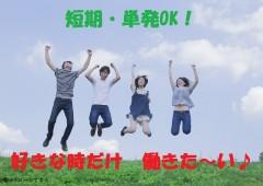 若者4人 ジャンプ