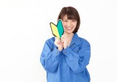 作業服 女性 未経験 (1)