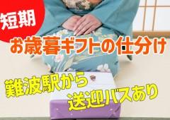 お歳暮ギフト②(文字入り)