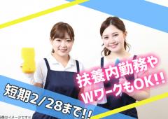 東亜ビルサービス3