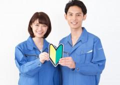 作業服 男女 未経験 (2)